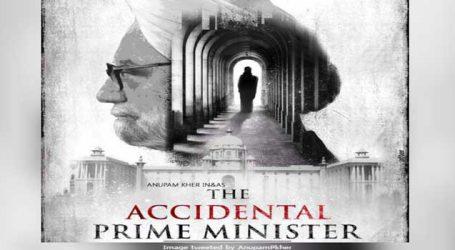 'ધ એક્સિડેન્ટલ પ્રાઇમ મિનિસ્ટર' ફિલ્મનું પોસ્ટર થયું રીલીઝ