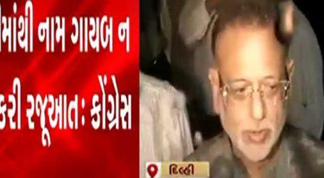 ગુજરાત વિધાનસભાની ચૂંટણી વીવીપેટથી કરવા કોંગ્રેસની ચૂંટણી પંચમાં રજૂઆત