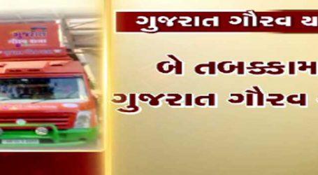 ગુજરાત ગૌરવ યાત્રા, 13 દિવસમાં 4657 કિલોમીટરનો પ્રવાસ કરશે ગૌરવ યાત્રા