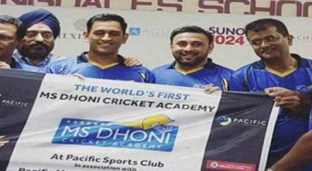 ધોની એ દુબઇમાં લોન્ચ કરી પોતાની પહેલી ગ્લોબલ ક્રિકેટ એકડમી