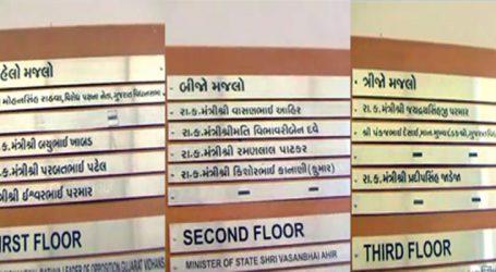 ગુજરાતના મંત્રીઓને ખાતા ૫હેલા મળી ગઇ ચેમ્બર, સ્વર્ણિમ સંકુલ 1 અને 2 માં વ્યવસ્થા