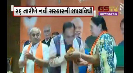 ગુજરાત : નવી સરકારની શપથ વિધિ ૨૬ ડીસેમ્બરના રોજ ગાંધીનગર સચિવાલયમાં યોજાશે