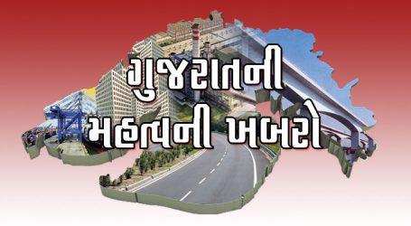 જાણો ગુજરાત રાજ્યના મુખ્ય સમાચારો એક જ ક્લિક પર