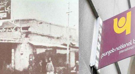 કરાચીમાં ખુલી હતી PNBની પહેલી બ્રાન્ચ, ગાંધીજી અને નહેરૂજીનું પણ હતું ખાતું