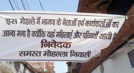 વાયરલ પોસ્ટર : 'BJP નેતાઓના અહીં આવવા પર મનાઇ છે, અહીં મહિલાઓ રહે છે'