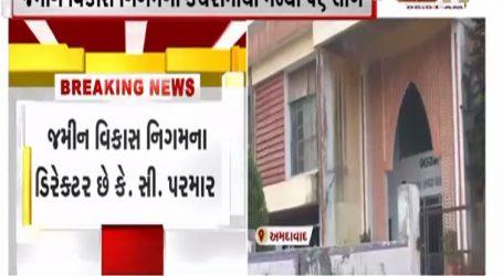 ગુજરાત એન્ટી કરપ્શન બ્યુરો : જમીન વિકાસ નિગમની કચેરીમાં દરોડા, 55 લાખની રોકડ મળી