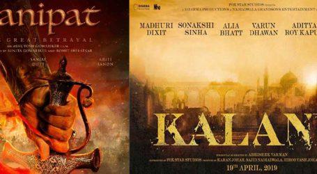 સંજય દત્ત, અર્જુન કપૂર સ્ટારર ફિલ્મ 'પાનીપત'ની તૈયારી શરૂ, 'કલંક'ની રિલીઝ ડેટ કરાઇ જાહેર