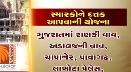 ઐતિહાસીક ઇમારતોને દત્તક આપવાની કેન્દ્ર સરકારની યોજનાને ગુજરાતમાં અયોગ્ય પ્રતિસાદ