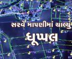 અમેરિકામાં બેઠાં-બેઠાં ગુજરાતીને ખેતરનો લહેરાતો પાક જોવા મળશે : નીકળ્યું ધૂપ્પલ