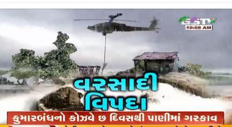 જાણો એક જ ક્લિક પર ગુજરાતમાં પડેલા વરસાદના પળે પળના સમાચાર