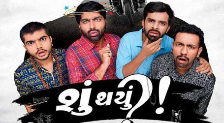 ગુજરાતી ફિલ્મ 'શું થયું'ની રેકોર્ડ બ્રેક કમાણી, માત્ર 3 દિવસમાં કર્યુ આટલા કરોડનું કલેક્શન