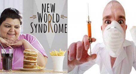 ન્યૂ વર્લ્ડ સિન્ડ્રોમને કારણે દેશ થઈ રહ્યો છે 'બીમાર'