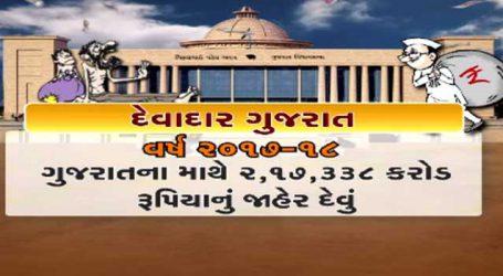 વિકાસશીલ ગુજરાતની માથે કેટલા હજાર કરોડનું દેવું બોલી રહ્યું છે જાણો