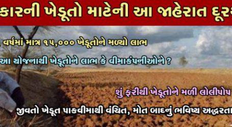 રૂપાણી સરકારની ખેડૂતો માટેની આ જાહેરાત દૂરથી 'રૂપાળી'