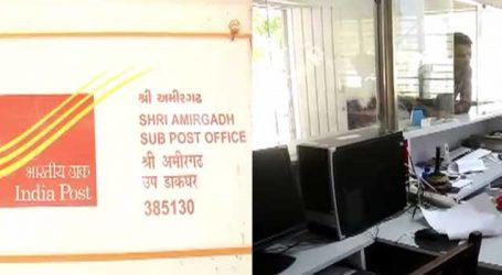 15 જેટલા ગામની મુખ્ય પોસ્ટ ઓફિસમાં 20 દિવસથી સર્વર ડાઉન છતાં તંત્ર સુઈ રહ્યું છે