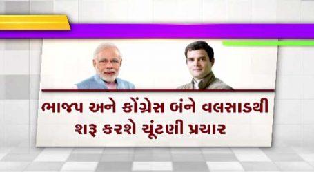 વલસાડ જીતનાર દિલ્હીની ગાદી જીતે છે: શુકનવંતી છે સીટ, રાહુલ આજે ગુજરાતમાં