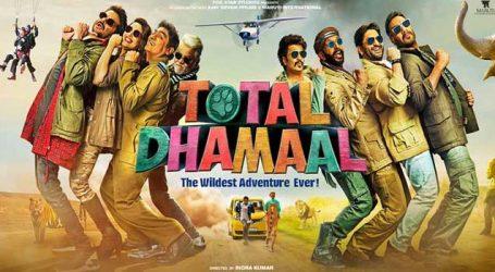 Total Dhamal Review: 'ધમાલ'ની જુડવા બહેન લાગશે 'ટોટલ ધમાલ', ફિલ્મ જોતા પહેલાં વાંચી લો રિવ્યુ