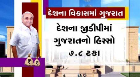 દેશના વિકાસમાં ગુજરાતનો કેટલો ફાળો રહેલો તે વિશે નીતિન પટેલે આપી આ માહિતી