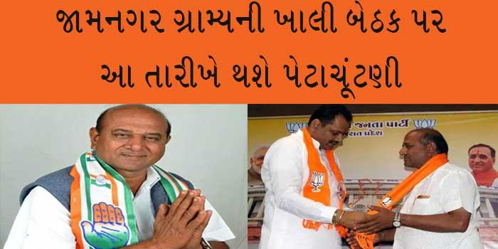 vallabh dharaviya jamanagar