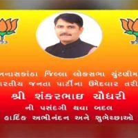 shankar choudhary news