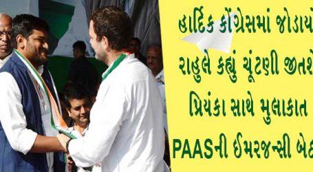 રાહુલે કહ્યું હાર્દિક જીતશેઃ પ્રિયંકા ગાંધી સાથે એરપોર્ટ પર મુલાકાત, હવે PAASની બેઠક